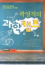 곽영직의 과학캠프