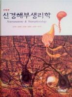 신경해부 생리학(셋째판)(3판)(양장본 HardCover)