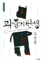 괴물의 탄생(한국경제대안 시리즈 4)