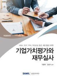 기업가치평가와 재무실사(M&A, DCF,PPA, 자산손상,옵션,세법 등을 고려한)(개정증보판)(양장본 HardCover)