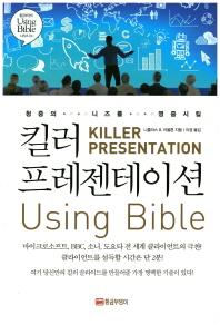 킬러 프레젠테이션 Using Bible(청중의 니즈를 명중시킬)(황금부엉이 Using Bible 시리즈 4)