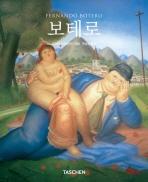 보테로(베이식 아트 시리즈)