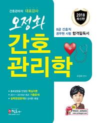 오정화 간호관리학(8급 간호직)(2018)