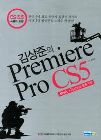 PREMIERE PRO CS5(김상준의)(CD1장포함)