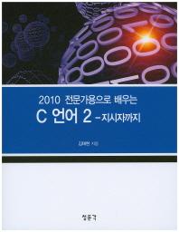 2010 전문가용으로 배우는 C 언어. 2: 지시자까지