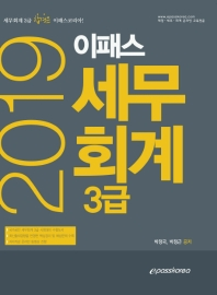 세무회계 3급(2019)(이패스)