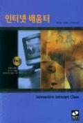 인터넷 배움터(S/W포함)