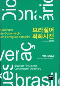 브라질어 회화 사전(CD1장포함)