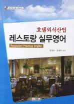 레스토랑 실무영어(호텔외식산업)(CD1장포함)
