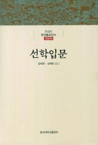 선학입문(한글본 한국불교전서 조선 18)(양장본 HardCover)