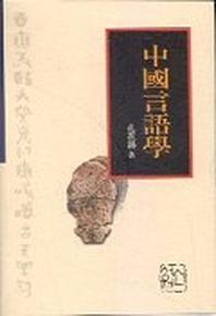 중국언어학 --- ( 하급 ) 책등 일그러짐 ,본문깨끗