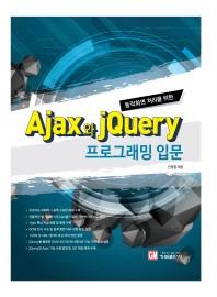 Ajax와 jQuery 프로그래밍 입문