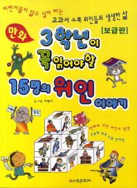 3학년이 꼭 읽어야할 15명의 위인이야기(만화)(보급판)