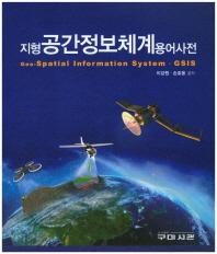 지형 공간정보체계 용어사전