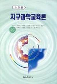 지구과학교육론(수정판)(2판)