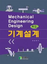 기계설계(최신)