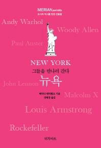 그들을 만나러 간다 뉴욕(도시의 역사를 만든 인물들)