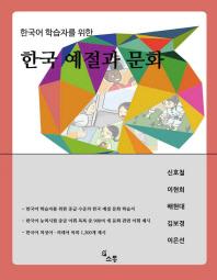 한국 예절과 문화(한국어 학습자를 위한)