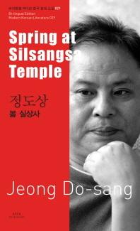 정도상: 봄 실상사(Spring at Silsangsa Temple)(바이링궐 에디션 한국 대표 소설 29)