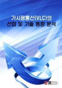가시광통신(VCL)의 산업 및 기술 동향 분석 - 인터넷교보문고