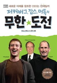 무한도전(저커버그 잡스 머독의)(오즈의 허수아비 6)