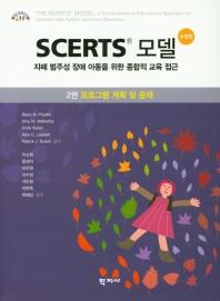 Scerts 모델. 2: 프로그램 계획 및 중재(CD1장포함)
