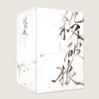 살파랑 초판 한정 박스 세트(전4권)