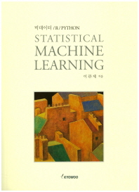 Statistical Machine Learning(빅데이터/R/Python)