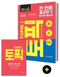 한국어능력시험 TOPIK I(토픽I) 한 번에 통과하기(2019)