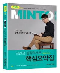 김민철 경찰학개론 핵심요약집(2019)(개정판)