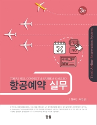 항공예약 실무(3판)