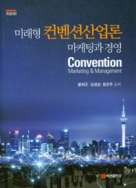 미래형 컨벤션산업론 마케팅과 경영(개정판 3판)