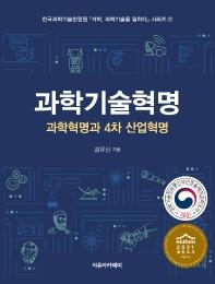 과학기술혁명: 과학혁명과 4차 산업혁명