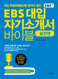 EBS 대입 자기소개서 바이블: 실전편
