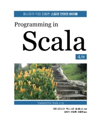 Programming in Scala 4/e(프로그래밍 언어)