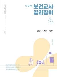 신희원 보건교사 길라잡이. 4: 아동 여성 정신(박문각 임용)
