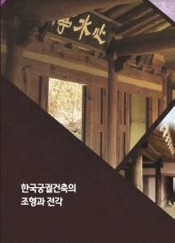 한국궁궐건축의 조형과 전각(개정판)