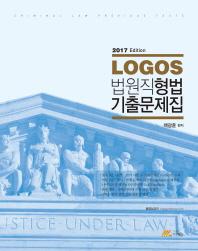 법원직 형법 기출문제집(2017)(Logos) #