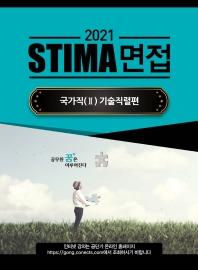 2021 STIMA 면접 국가직. 2: 기술직렬편