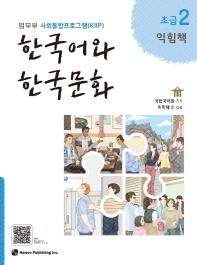 한국어와 한국문화 초급. 2(익힘책)