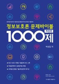정보보호론 문제바이블 1000제(개정판)