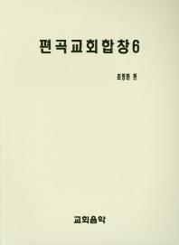 편곡교회합창. 6
