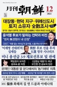 월간 조선(2020년12월호)