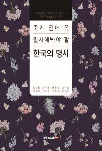 한국의 명시