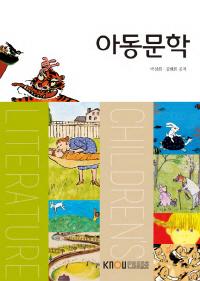 아동문학(워크북 포함)