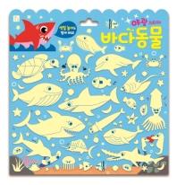 야광 스티커: 바다동물
