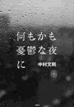 [해외]何もかも憂鬱な夜に