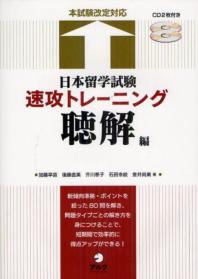 日本留學試驗速攻トレ-ニング聽解編