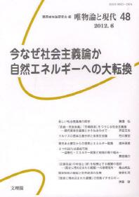 唯物論と現代 NO.48(2012.6)