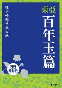 백년옥편(탁상)(동아)(전면개정판 2판)